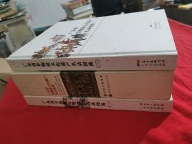 广东省非物质文化遗产名录图典(一、二、三)(3本合售)见图和描述