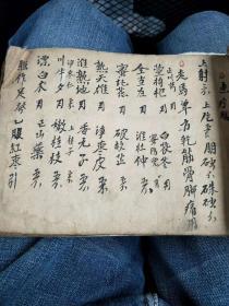 清代中医药手抄本:江西乡间名医土药方,治麻风、水肿水肿、消喝症几百个秘方仙方,68个筒子页。字糙理不糙,管用是关键。