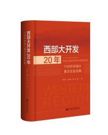 西部大开发20年:中国西部地区繁荣发展道路