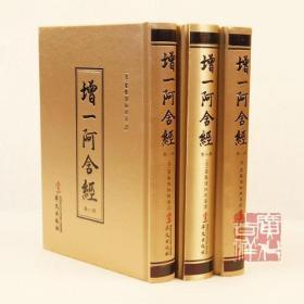 A037增一阿含经(精装三册)