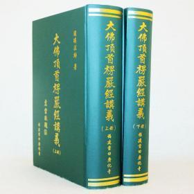 大佛顶首楞严经讲义 【精装上下册】广化寺佛教书籍佛经经书佛书