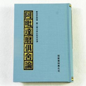 阿毗达摩俱舍论(精装一册) 广化寺佛教书籍佛经经书佛学书籍