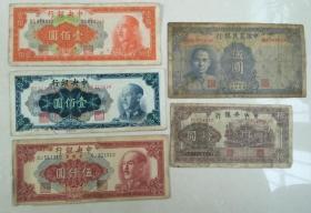 民国纸币5张、古董级别