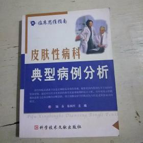 皮肤性病科典型病例分析