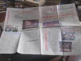 光明日报(1997年7月1日)中英香港政权交接仪式在港隆重举行1-4版