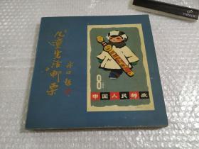 万维生邮票作品选  儿童生活(无邮票)1999