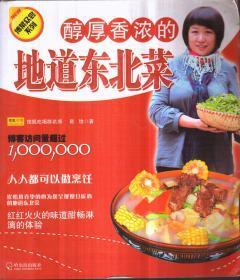博菜众尝系列 醇厚香浓的地道东北菜