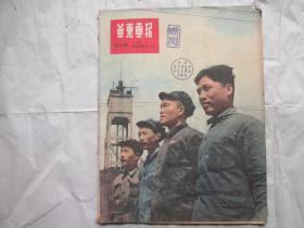 华东画报新十八期(1951--05)