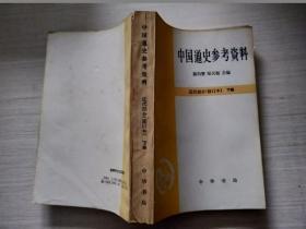 中国通史参考资料:近代部分(修订本)下【88年11印】无勾画