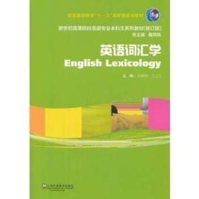 英语词汇学
