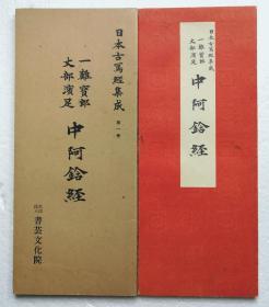 【日本古写经集成(第一卷)】珂罗版蝴蝶装带函套 / 书艺文化院