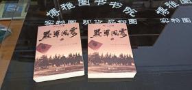 本店推出:黔军风云《上下》 黔军-贵州民国军政历史   《本店包邮期间凡购买此书立减20元。有效期10天。12月20日止》欲购从速!!!   !!!