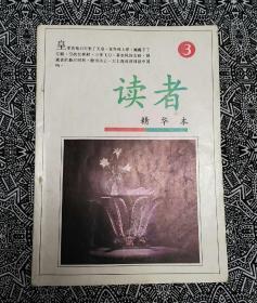 《读者》(精华本3)