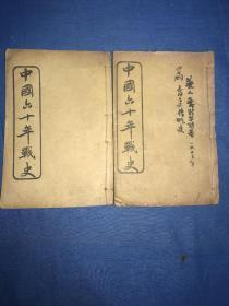 【中国六十年战史】清光绪二十九年上海美华书馆印本,全十三章,存前八章两册,外国人所著的中国历史
