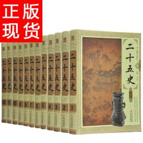 二十五史 文白对照 史记/中国全史/历史/中国史 精装12卷