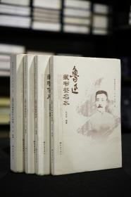 【毛边本】鲁迅藏品丛书 (《鲁迅藏同时代人书信》、《鲁迅藏明信片》、《鲁迅著译影记》、《鲁迅藏书签名本》 全四册 )
