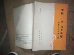 中医七五攻关课题 二