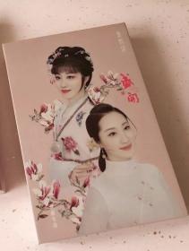 越剧 盛舒扬演唱专辑(3CD)