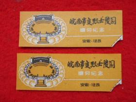 门票 皖南事变烈士陵园瞻仰纪念(2枚合售)