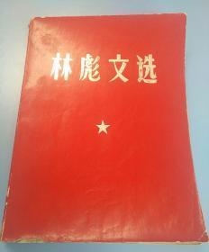 少见,16开红纸硬皮  银粉烫印《林彪文选》(封皮和书脊两处书名,均用银粉烫印,其它版本均用黄漆和金粉印制)