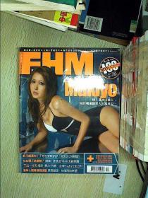 男人帮国际中文版  2008 9