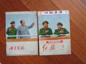 1971年 毛泽东、林彪封面收藏(二张合卖)