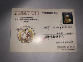 实寄邮资明信片 1994年中国邮政贺年有奖明信片获奖纪念 生肖狗