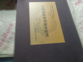 中国长芦盐务档案精选(8开 精选 第9册)
