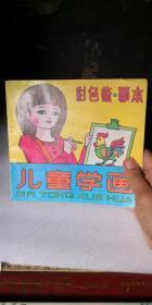 儿童学画 彩色临 摹本