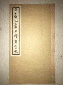 《王羲之书大楷习字帖》私藏好品