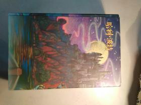 哈利波特与魔法石,哈利波特与密室,哈利波特与阿兹卡班的囚徒,哈利波特与火焰杯,(四册合售)