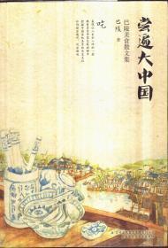 尝遍大中国:巴陵美食散文集