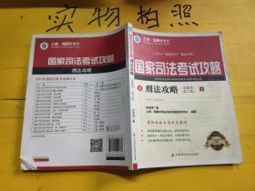 2014国家司法考试攻略