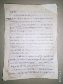 著名佛学家、郭元兴 致赵朴初信扎4页附手稿67页