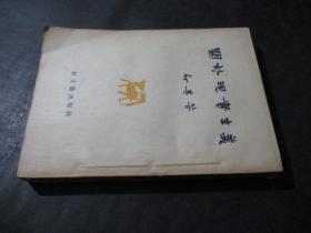 关于现实主义【何其芳著53年上海1印】 签赠本