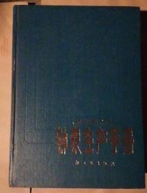 钟表生产手册 ( 机械钟分册)