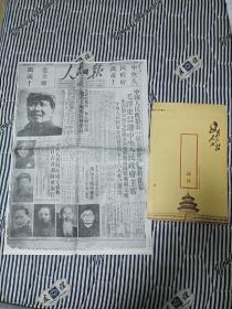 开国大典:人民日报1949年10月1日(影印版,存4版)适合展览用