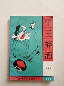 牛王醉酒(童话作家郑渊洁早期签名本 彩插及黑白插图本)