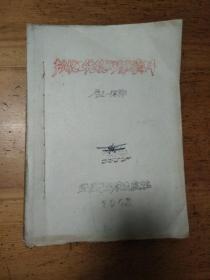 航化工作技术参考资料 1962年1-12期 油印本