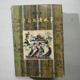 中国成语故事连环画(一)