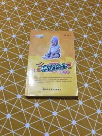 儿童感觉统合训练实用手册
