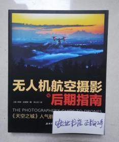 无人机航空摄影与后期指南