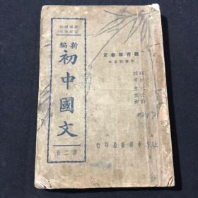 新编初中国文第二册 民国二十六年