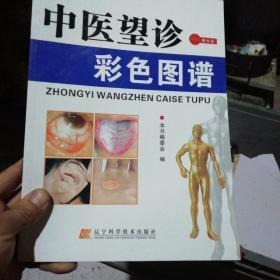 中医望诊彩色图谱