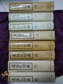 汉语大词典(1卷,2卷,3卷,5卷,6卷,7卷,8卷,9卷,合计8卷合售)
