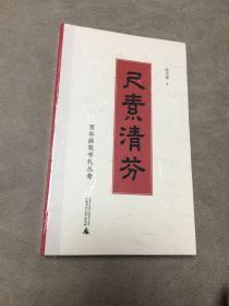 尺素清芬:百年画苑书札丛考