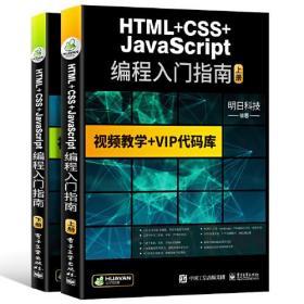 HTML+CSS+JavaScript编程从入门到精通 html5+css3基础自学教程web前端开发 网站网页前端设计制作建设