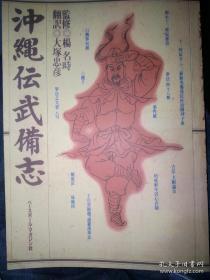 冲赢武备志 日文版。鹤拳秘法 送书