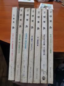 文艺春秋  文学界  日本原版  昭和六十年  三四月好号,六到十一月号,一共8本