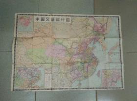 中国交通旅行图 1962年版